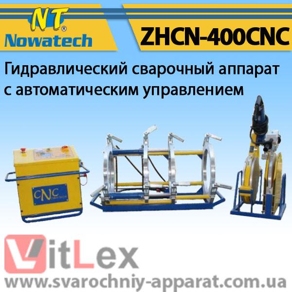 Сварочный аппарат Nowatech ZHCN-400CNC