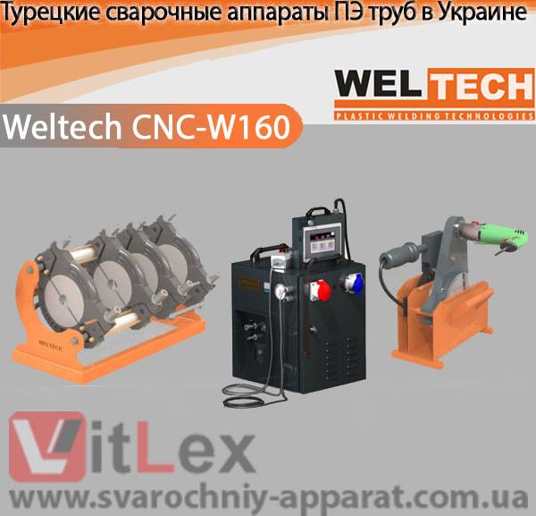 Стыковая сварка Weltech CNC-W160 Сварочный аппарат стыковой сварки полиэтиленовых ПНД ПЭ пластиковых труб