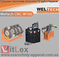 Сварочный аппарат стыковой сварки полиэтиленовых труб Weltech CNC-W160