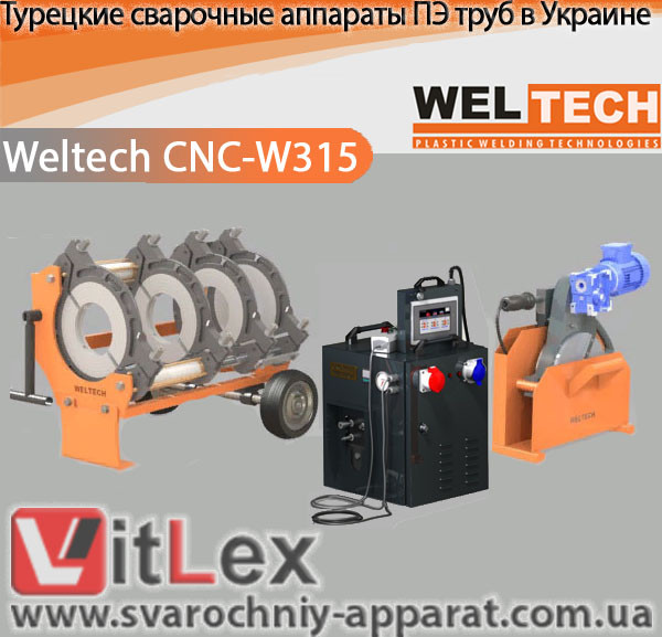 Сварочный аппарат стыковой сварки полиэтиленовых труб Weltech CNC-W315