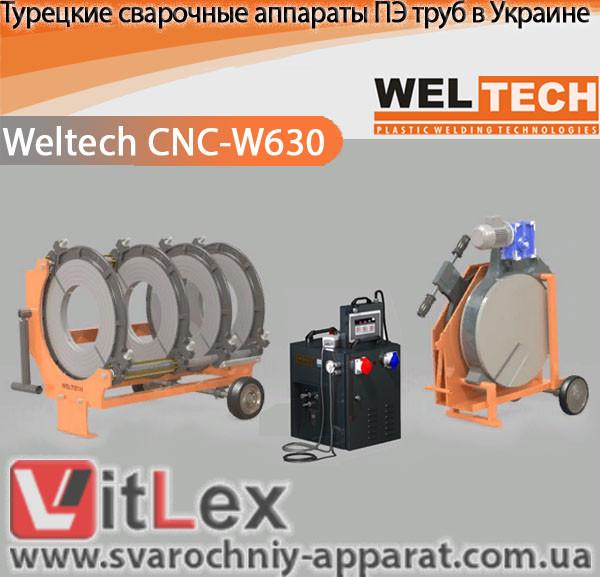 Сварочный аппарат стыковой сварки полиэтиленовых труб Weltech CNC-W630