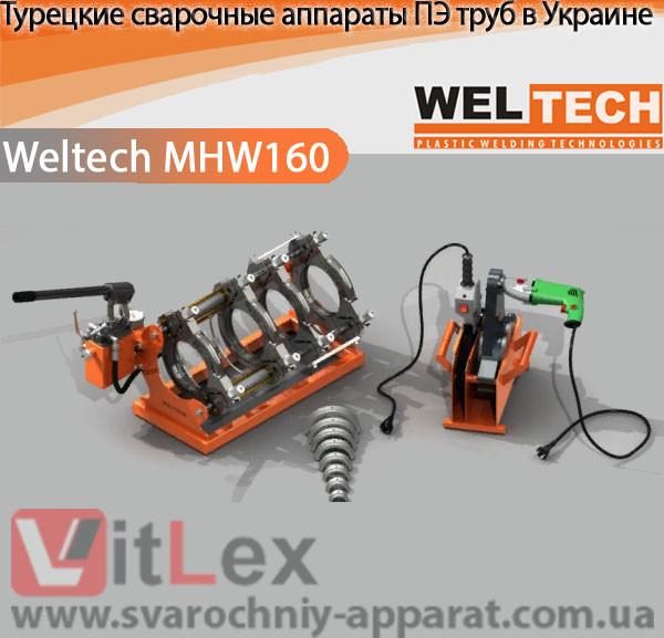 Сварочный аппарат стыковой сварки полиэтиленовых труб Weltech MHW160