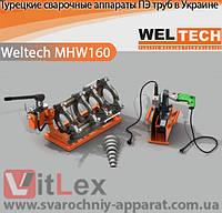 Стыковая сварка Weltech MHW160 Сварочный аппарат стыковой сварки полиэтиленовых ПНД ПЭ пластиковых труб