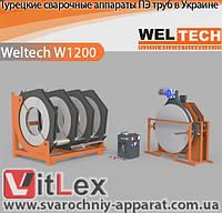 Стыковая сварка Weltech W1200 Сварочный аппарат стыковой сварки полиэтиленовых ПНД ПЭ пластиковых труб