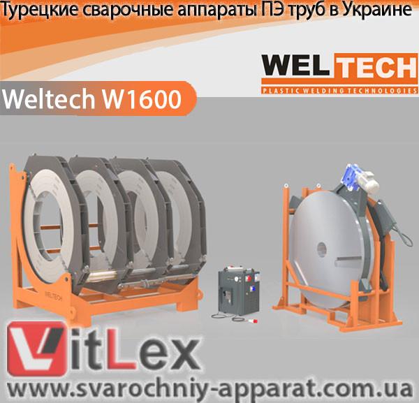 Стыковая сварка Weltech W1600 Сварочный аппарат стыковой сварки полиэтиленовых ПНД ПЭ пластиковых труб