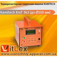 Терморезисторный сварочный аппарат KamiTech KmT 3k3 до Ø500 мм электромуфтовая сварка труб