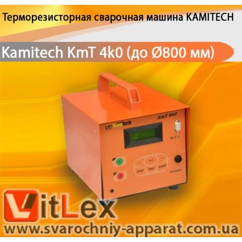 Терморезисторный сварочный аппарат KamiTech KmT 4k0 до Ø800 мм электромуфтовая сварка труб