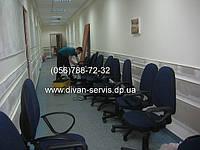 Чистка офисных стульев ДНЕПР, Химчистка мягкой мебели Днепропетровск.