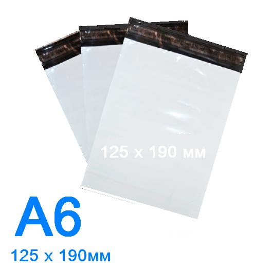 Курьерские пакеты  А6, 125х190 мм, от 1000 шт.