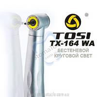Стоматологический турбинный наконечник с круговой подсветкой TOSI TX-164 WA (Терапевт)