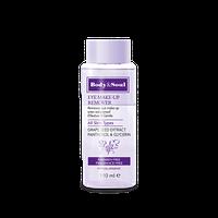 Двухфазная жидкость для снятия макияжа с экстрактом виноградной косточки UNICE