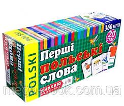Перші польські слова 360 карток