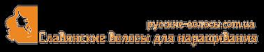 """Интернет - магазин натуральных волос для наращивания """"Русские Волосы""""."""