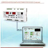 Универсальный блок защиты двухскоростных электродвигателей УБЗ-302-01