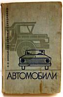 """Е.Михайловский, К.Серебряков """"Автомобили"""""""