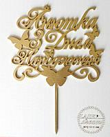 Топпер на торт  З Днем народження Анютка, покрашен в золото