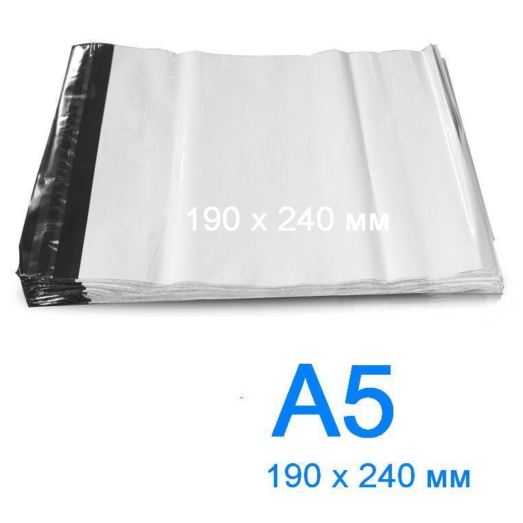 Курьерские пакеты  А5, 190х240 мм, от 5000 шт.