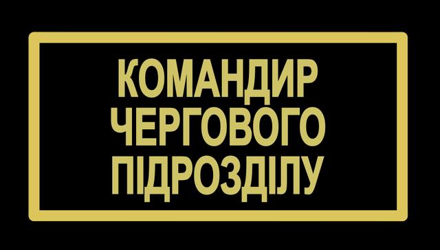 Бейдж поліції командир чергового підрозділу