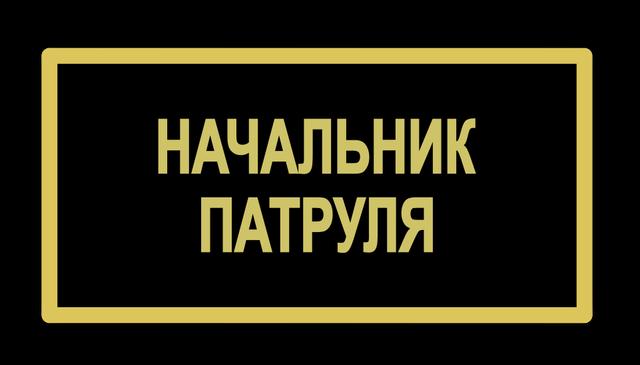 Бейдж поліції начальник патруля