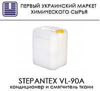 Stepantex VL-90A (кондиционер и смягчитель ткани)