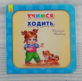 Книжка-картонка. Потрібні книжки: Вчимося ходити (рос. мова) А526035Р Ранок Україна