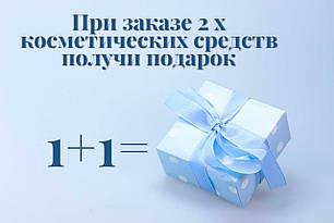 Акция! Подарки! Оформи заказ на две позиции косметики получи подарок!