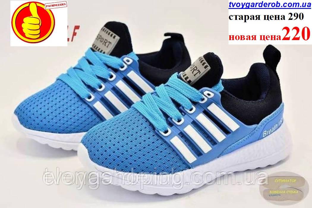 5ebb60cb8 Яркие кроссовки для мальчика р (27-31) РАСПРОДАЖА ВИТРИНЫ., цена 220 грн.,  купить Алёшки, Херсонская обл — Prom.ua (ID#530138952)