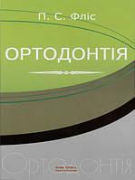 Фліс (Флис) П.С. - Ортодонтія: Підручник для студентів вищих медичних навчальних закладів