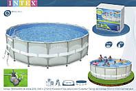 Каркасный бассейн Intex(Интекс) 54956(549 х 132 см) + песочный фильтрующий насос + аксессуары  КИЕВ