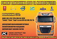 Замена прокладок головок цилиндров грузовых двигателей DAF