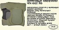 Комплект неопреновых наколенников и налокотников MFH