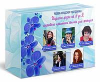 Онлайн-курс «Исцеление жизни от А до Я», фото 1