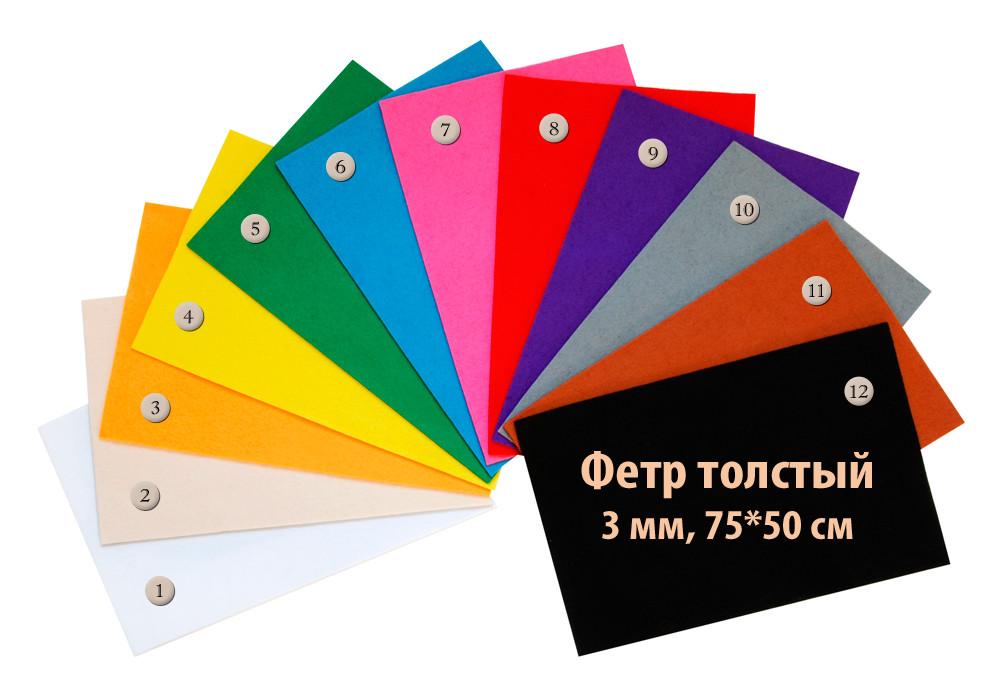 Фетр мягкий 3 мм в наборе 11 цветов, 75х50 см