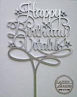 Топпер на торт  Happy Birthday Vitalik