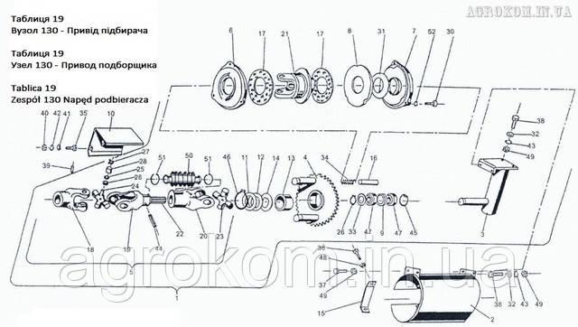 Узел 130 - Привод подборщика