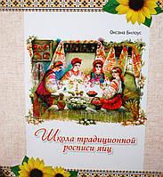 Книга Школа традиционной росписи яиц Оксана Билоус
