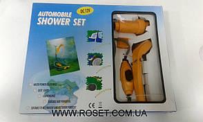 Душ для автомобилей Automobile Shower Set