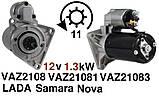 Бендикс BA32108, BA321081, BA321083, BA32111, BA321115, VAZ-2111 Samara Forma, фото 2