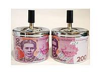 """PC3-51 ПЕПЕЛЬНИЦА """"200 ГРН."""", Маленькая сувенирная пепельница, Мини пепельница, Антидым пепельница"""
