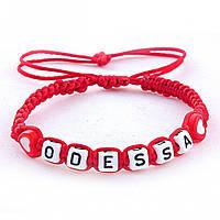 """Браслет плетённый из красного шнура с надписью """"odessa"""""""