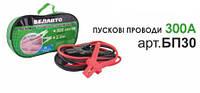 Провода прикуривания БЕЛАВТО БП30 300А