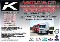 Замена прокладок выпускного и впускного коллекторов КАМАЗ