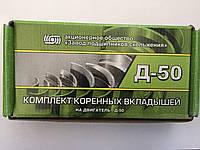 Вкладыши коренные Н1 Д-50 МТЗ 50-1005100-Б3 (Тамбов) МТЗ-80/82, фото 1