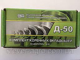 Вкладыши коренные Н2 Д-50 МТЗ 50-1005100-Б3 (Тамбов) МТЗ-80/82