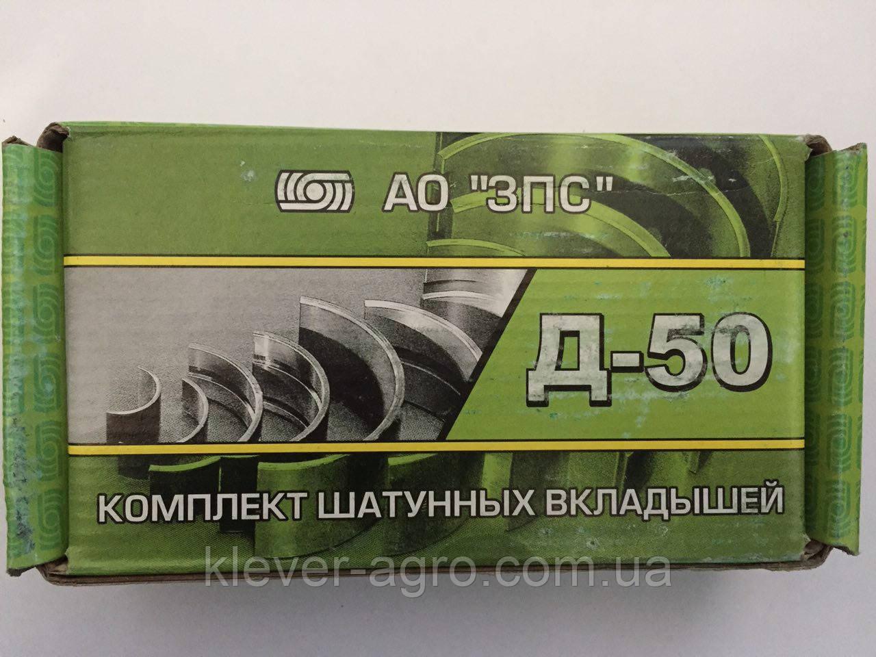 Вкладыши Д-50 шатунные Р3 50-1004140-А (Тамбов) МТЗ-80/82