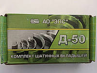 Вкладыши Д-50 шатунные Р3 50-1004140-А (Тамбов) МТЗ-80/82, фото 1
