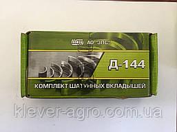 Вкладыши шатунные Н1 Д 144 АО10-С2 (пр-во ЗПС, г.Тамбов)