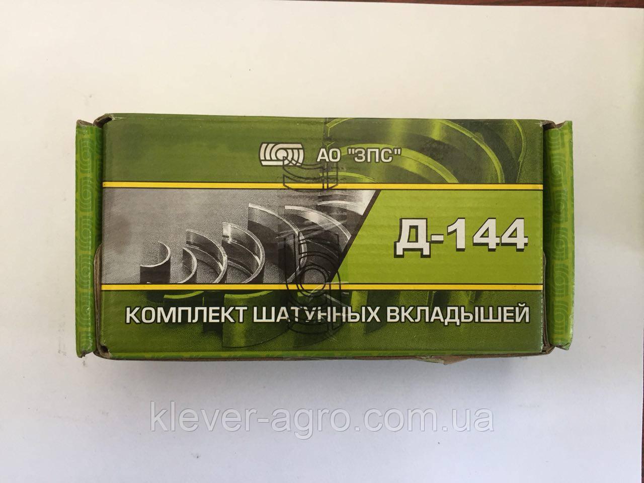 Вкладыши шатунные Р1 Д 144 АО10-С2 (пр-во ЗПС, г.Тамбов)