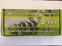 Вкладыши коренные Р2 Д 144 АО20-1 (пр-во ЗПС, г.Тамбов)