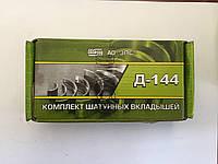 Вкладыши шатунные Р4 Д 144 АО10-С2 (пр-во ЗПС, г.Тамбов)
